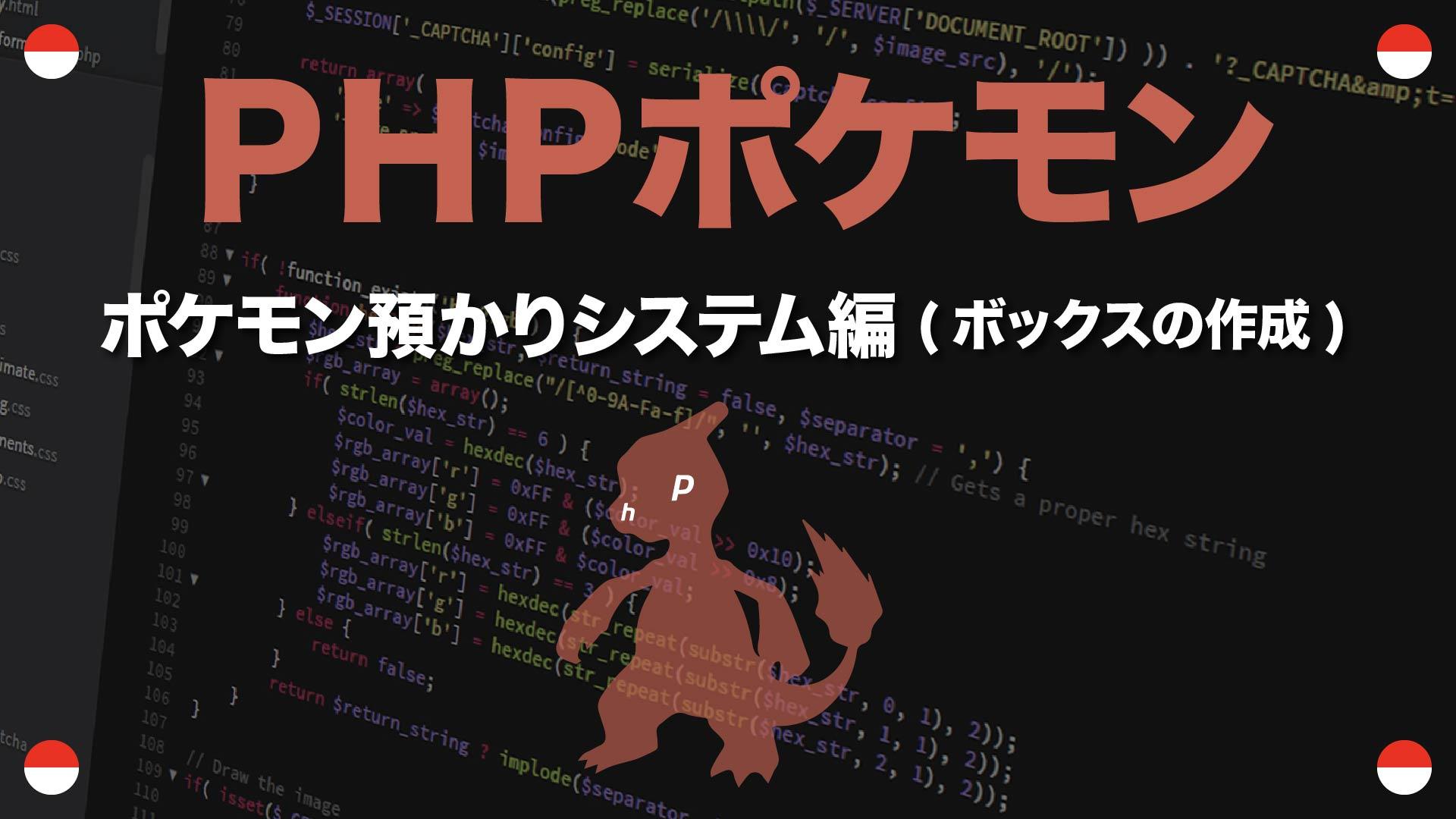 ポケモン預かりシステム編 ボックスの作成 PHPポケモン 86
