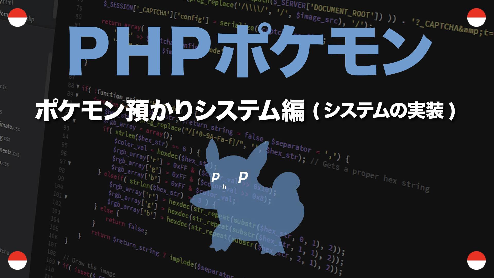 ポケモン預かりシステム編 システムの実装 PHPポケモン 87