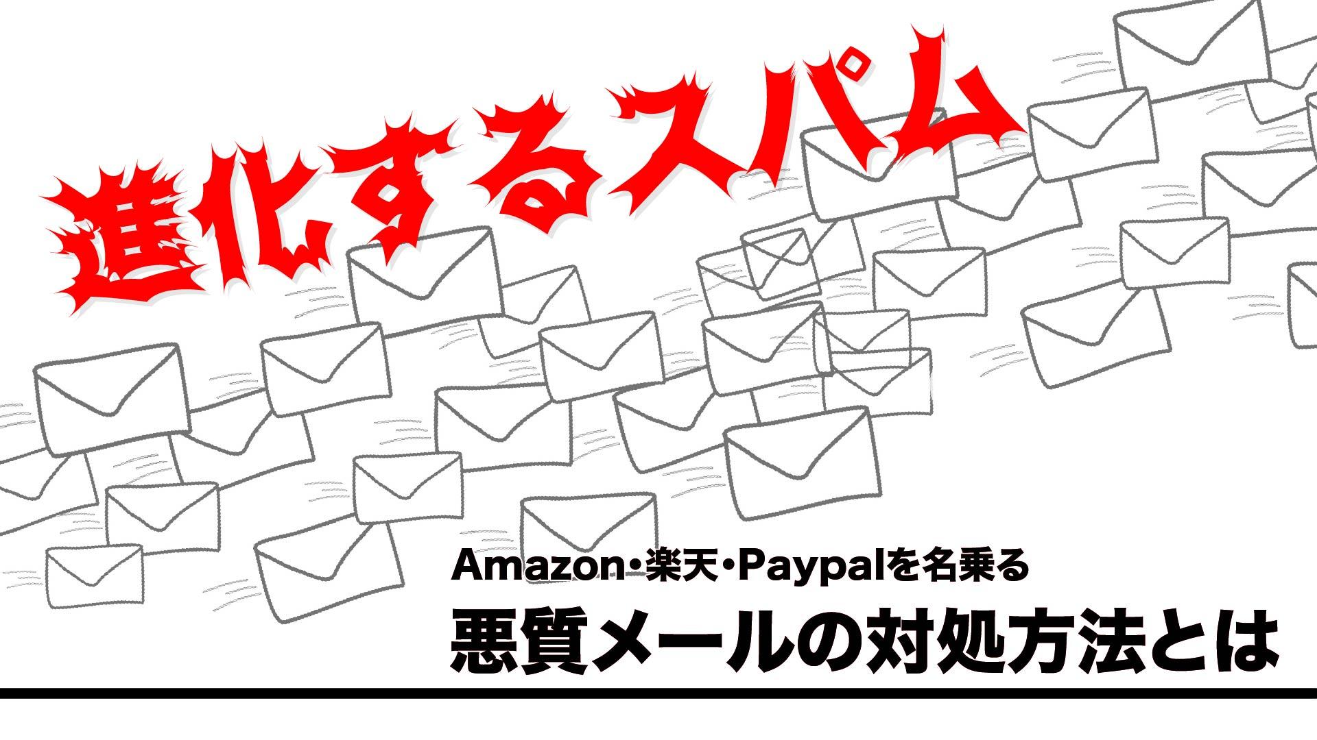 これってスパム?amazon・paypalを装う悪質メールの対処方法とは