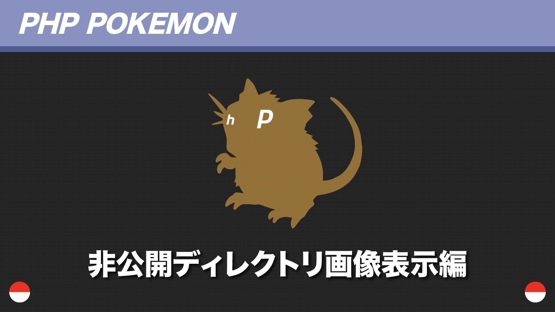 非公開ディレクトリ画像表示編 PHPポケモン 91
