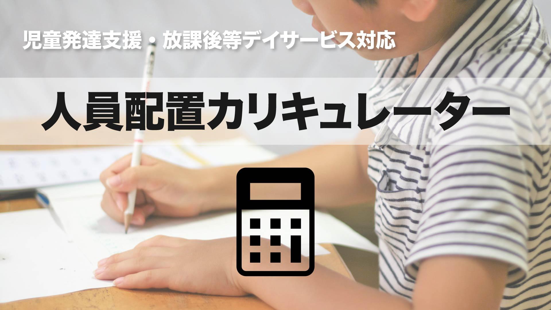人員配置計算機〜放課後等デイサービス・児童発達支援〜