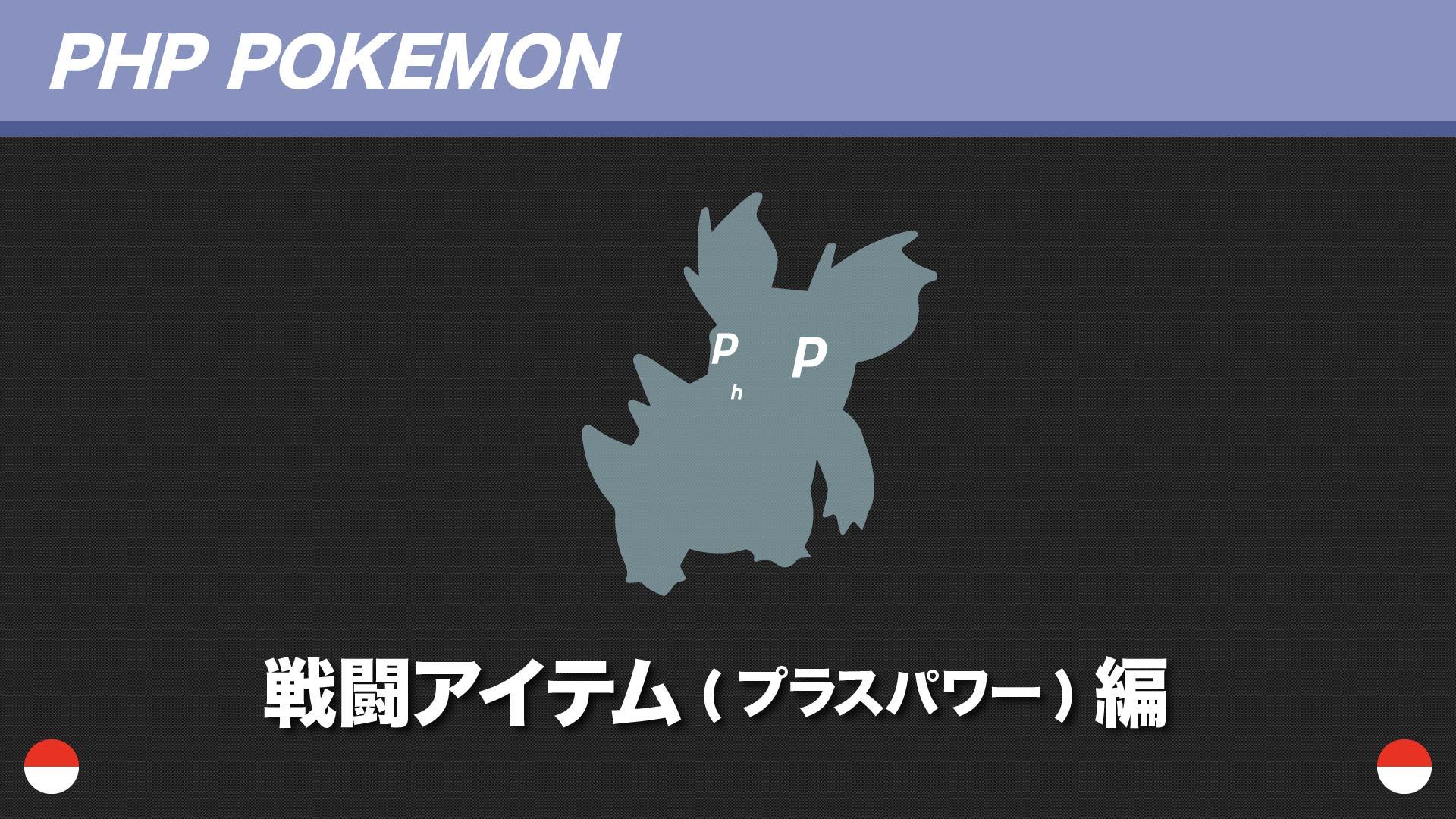 戦闘用アイテム編 プラスパワー PHPポケモン96