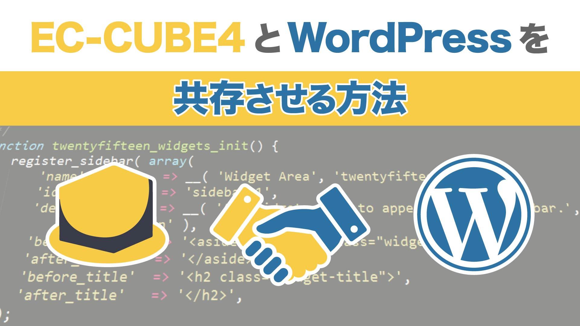 EC-CUBE4内にWordPressを設置(共存)する方法