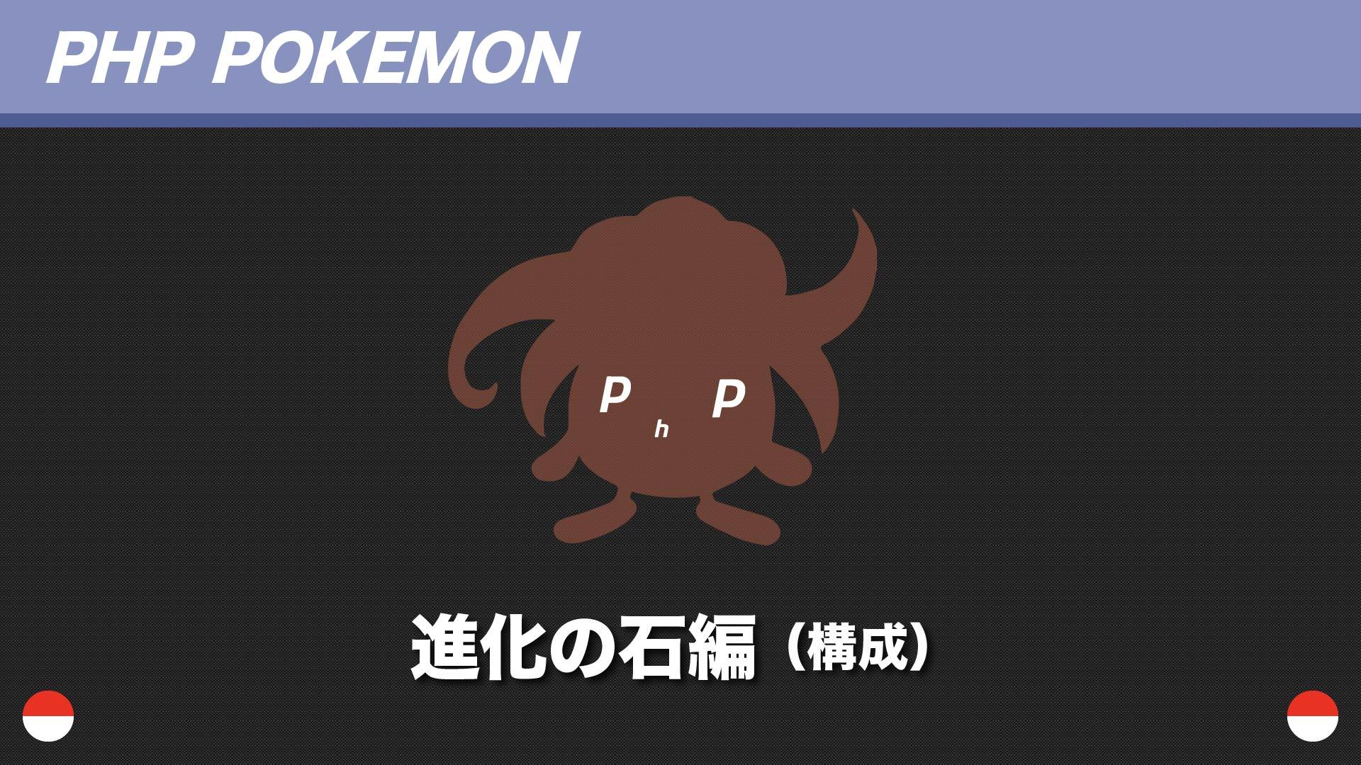 進化の石編(構成) PHPポケモン 102